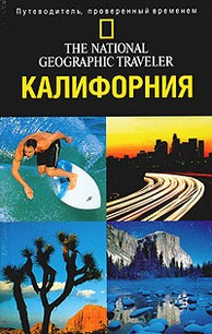Калифорния. Путеводитель National Geographic